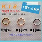 K18 マルカン 線径0.5ミリ 内径1.4ミリ 口開き Cカン K18YG K18WG K18PG