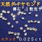 天然ダイヤモンド メレ 裸石 ルース ネイル 約0.025ct 約1.8ミリ 1/40 1個 一粒 ランクA