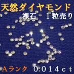 天然ダイヤモンド メレ 裸石 ルース ネイル 約0.014ct 約1.5ミリ 1/70 1個 一粒 ランクA