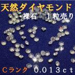 天然ダイヤモンド メレ 裸石 ルース ネイル 約0.0133ct 約1.45ミリ 1/75 1個 一粒 ランクC
