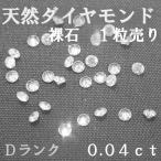 天然ダイヤモンド メレ 裸石 ルース ネイル 約0.04ct 約2.1ミリ 1/25 1個 一粒 ランクD