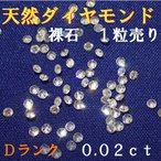 天然ダイヤモンド メレ 裸石 ルース ネイル 約0.02ct 約1.7ミリ 1/50 1個 一粒 ランクD