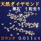天然ダイヤモンド メレ 裸石 ルース ネイル 約0.0111ct 約1.35ミリ 1/90 1個 一粒 ランクD