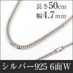 喜平 ネックレス 6面 シルバー925 ダブル 六面 チェーン メンズ 50cm