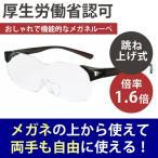メガネルーペ 拡大鏡 ラッピング無料 1.6倍 両手が使える 男女兼用 跳ね上げ メガネの上から使える