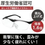 メガネルーペ 拡大鏡 ラッピング無料 1.6倍 疲れにくい 両手が使える 男女兼用 跳ね上げ メガネの上から使える