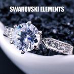 指輪 リング スワロフスキー 豪華 結婚指輪 レディースアクセサリー 送料無料 あすつく
