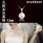 天然本貝真珠12mm一粒パールペンダントSILVER925純銀製※チェーン付