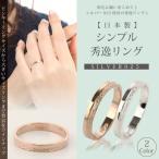 指輪 リング日本製 SILVER925 シンプル秀逸リング純銀製 刻印 ペアにも DM便送料無料 K18 レディースアクセサリー