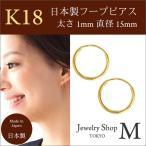 1個販売 バラ売り K18 パイプ フープピアス 1.0mmx15mm プレゼント ギフト 18k 18金 国産 送料無料 日本製
