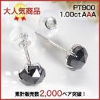 pt900 K18 ブラックダイヤモンド ピアス プラチナ AAAクラス 1カラット 人気 black-pia-1-00ct-pt900