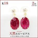 K18イエローゴールド ルビー ピアス (大粒5x7mmオーバル) 両耳で2カラット(片耳1ct×2)