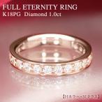 ダイヤモンド エタニティ リング K18 ピンク ゴールド 1.0ct ダイヤ 指輪 Hカラー SIクラス フチあり 18金