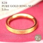 K24 純金 ゴールド リング 3mm 【6〜13号】 艶消し 指輪 リング 24K 24金 平打 ギフト プレゼント 結婚指輪 資産 レディース メンズ ユニセックス Pure Gold