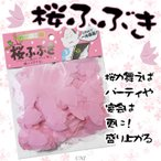 桜ふぶき 紙吹雪 コンフェッティ パーティーグッズ パーティー用品 イベント用品 演出 盛り上げグッズ 花吹雪