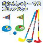 ショッピングトーマス トーマス ハッピーゴルフセット おもちゃ オモチャ スポーツ玩具