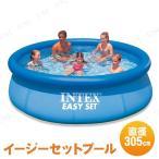 取寄品  INTEX(インテックス) イージーセットプール 305cm
