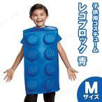LEGO レゴブロックコスチューム 青 子ども用 M