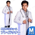 仮装 衣装 コスプレ ハロウィン 大人用 メンズ 医者 コスチューム プレイドクター M