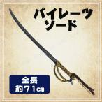 Pirate Sword 海賊剣 ハロウィン サイズ One Size