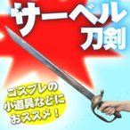 コスプレ 仮装 衣装 ハロウィン おもちゃ プチ仮装 変装グッズ Uniton サーベル(刀剣)