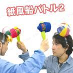 紙風船バトル2 パーティーグッズ パーティー用品 イベント用品 パーティーゲーム 玩具 おもちゃ パーティゲーム 宴会 余興 罰ゲーム