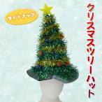 ショッピング帽子 ライトアップ クリスマスツリーハット 仮装 かぶり もの おもしろ クリスマス コスプレ ツリー 変装グッズ