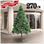 クリスマスツリー Funderful 270cmクリスマスツリー(プレミアスタイリッシュ/松ぼっくり) 装飾 飾りなし 大型