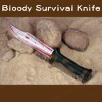 ブラッディサバイバルナイフ