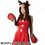 クリスマス コスプレ 変装グッズ TOKYO GIRLS COLLECTION フードマフラー トナカイ