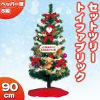 クリスマスツリー セットツリー トイファブリック 90cm クリスマス 飾り 装飾