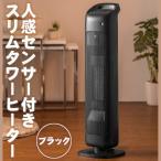 人感センサー付 スリムタワーヒーター ブラック 暖房