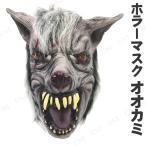 Uniton ホラーマスク オオカミ