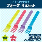CAPTAIN STAG キャプテンスタッグ  ホリデージョイ 抗菌 フォーク  4C