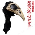 スカルクロウヘルメット コスプレ 衣装 ハロウィン パーティーグッズ かぶりもの 動物 アニマル キャップ