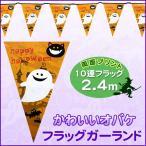 Yahoo!ジュエルワールドUniton フラッグガーランド ハロウィン かわいいオバケ ハロウィン 飾り インテリア 雑貨 かわいい フラッグ