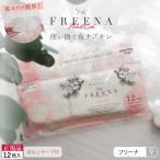 使い捨て布ナプキン 18枚入(テープ付)コットン100% フリーナ freena 生理用品 生理用ナプキン お試し ポイント消化 日本製
