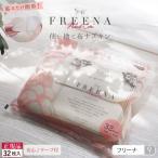 使い捨て布ナプキン 18枚入×2個セット(テープ付)コットン100% フリーナ freena 生理用品 日本製 ゆうパケット送料無料