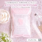 布ナプキン 下着用 洗剤|サニタリーウォッシュ(セスキ炭酸ソーダ)300g 日本製 ランジェリーウォッシュ