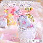 復興応援(^^)/気仙沼のお母さん達が手作り☆ ラベンダー香り袋(ポプリ・サシェ)ハーブ プチギフトに♪