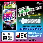 男性用コンドーム 激ドット ロングプレイタイプ 8個入 ゲキドット スパイラル状 ラテックス製 ゴム製 避孕套 安全套 套套 JEX ジェクス