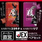 男性用コンドーム KABUTO サムライコンドーム ペアセット 侍 SAMURAI 2箱 避孕套 安全套 套套 JEX ジェクス