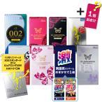 男性用コンドーム 詰め合わせ8点セット おまけ1箱付 避孕套 安全套 套套 JEX ジェクス