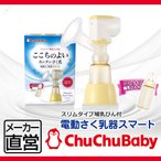 チュチュベビー ChuChuBaby 電動さく乳器 スマート スリムタイプ哺乳びん1本付 搾乳機