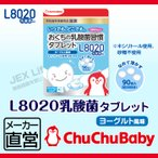 L8020乳酸菌タブレット ヨーグルト風味 90粒 JEX ジェクス
