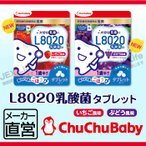 L8020乳酸菌 タブレット イチゴ味 ブドウ味 新発売 チュチュベビー ChuChuBaby 飲む乳酸菌 キシリトール ステビア 日本製