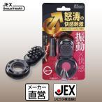 EDサポート 振動リング ネオ(NEO) 使い捨てタイプ JEX ジェクス