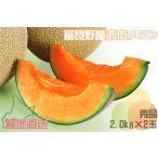 【送料無料】富良野メロン 赤肉 メロン 秀品 (約2.0kg) 2玉入