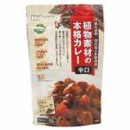 創健社 植物素材の本格カレー 辛口 135g 10個セット