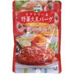 【送料無料】トマトソース野菜大豆バーグ 100g×5個セット (三育フーズ)
